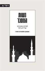 נשות המסגד