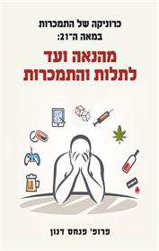 כרוניקה של התמכרות במאה ה-21: מהנאה ועד לתלות והתמכרות