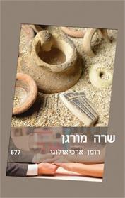 רומן ארכיאולוגי