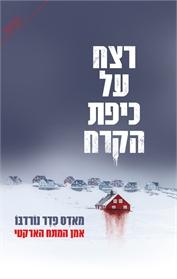 רצח על כיפת הקרח