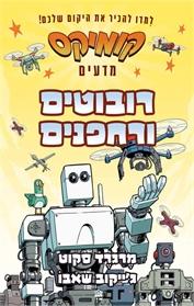 רובוטים ורחפנים - קומיקס מדעים