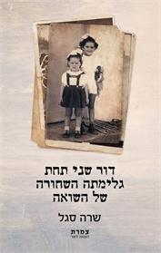 דור שני תחת גלימתה השחורה של השואה