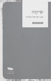 שיחה עם ישראל אלירז