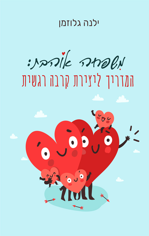 משפחה אוהבת: המדריך ליצירת קרבה רגשית