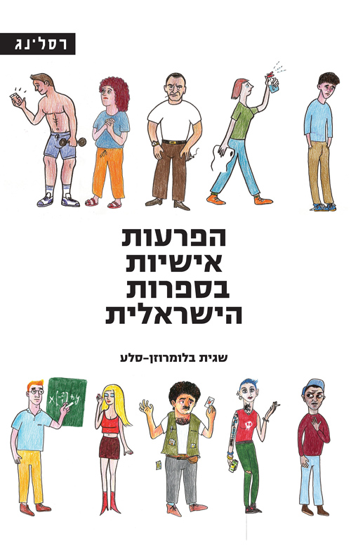 הפרעות אישיות בספרות הישראלית