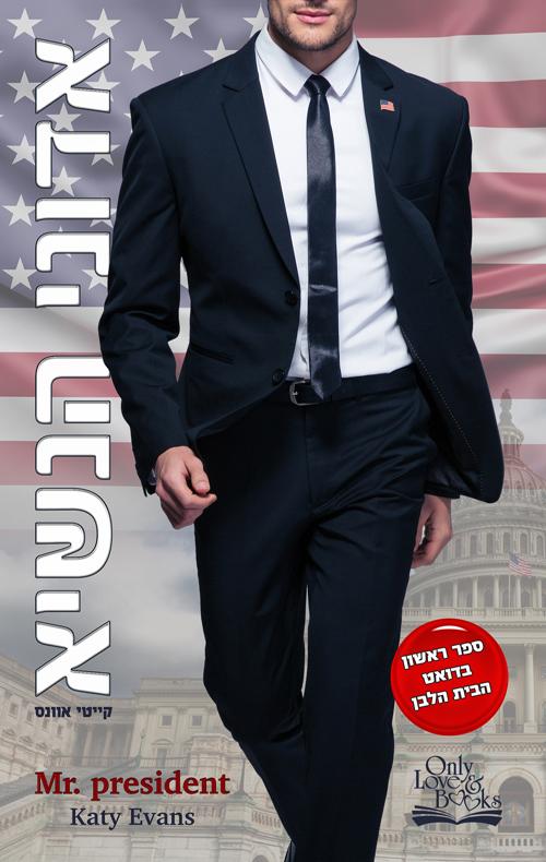 הבית הלבן 1 - אדוני הנשיא