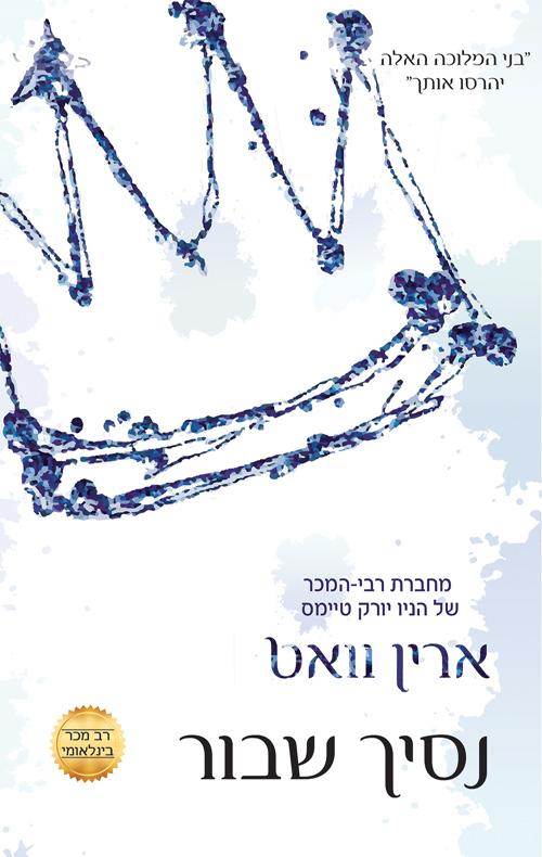 רויאל 2 - נסיך שבור