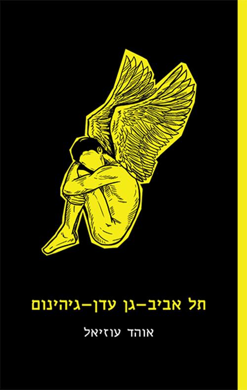 תל אביב-גן עדן-גיהינום