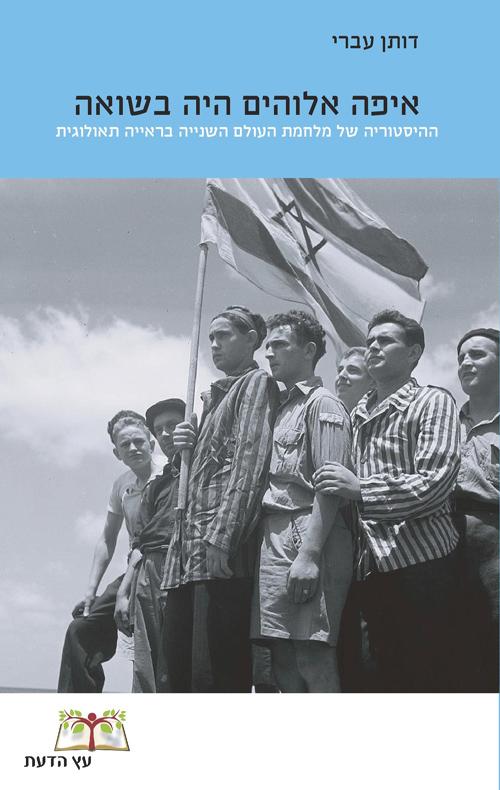 איפה אלוהים היה בשואה