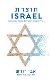 תוצרת ISRAEL