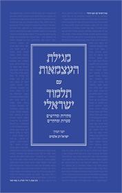 מגילת העצמאות עם תלמוד ישראלי
