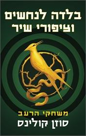 משחקי הרעב 4 - בלדה לנחשים וציפורי שיר