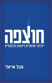 חוצפה - ילדות ישראלית ויזמות גלובאלית