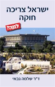 ישראל צריכה חוקה - למה