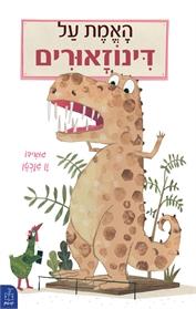 האמת על דינוזאורים