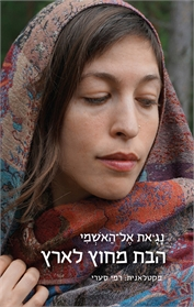 הבת מחוץ לארץ