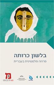 בלשון כרותה - פרוזה פלסטינית בעברית