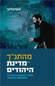 מהתנך ועד מדינת היהודים
