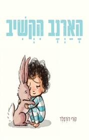 הארנב הקשיב