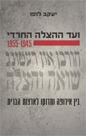 ועד ההצלה החרדי, 1955-1945