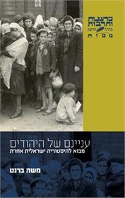 עניינם של היהודים