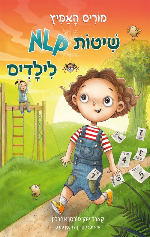 מוריס האמיץ/ קרל יוהן פורסן אהרלין