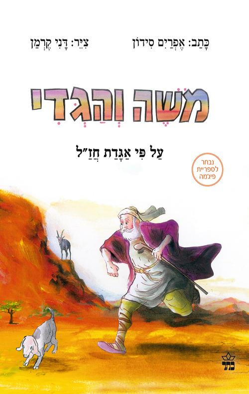 משה והגדי