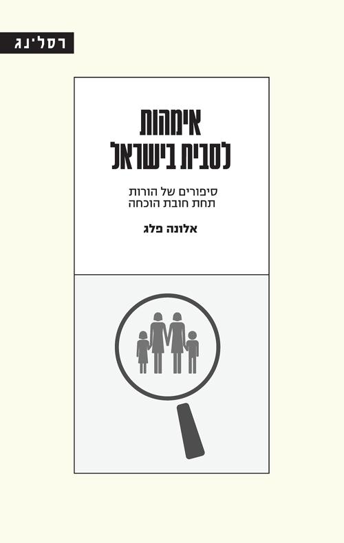 אימהות לסבית בישראל