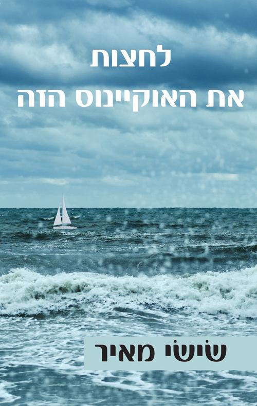 לחצות את האוקיינוס הזה