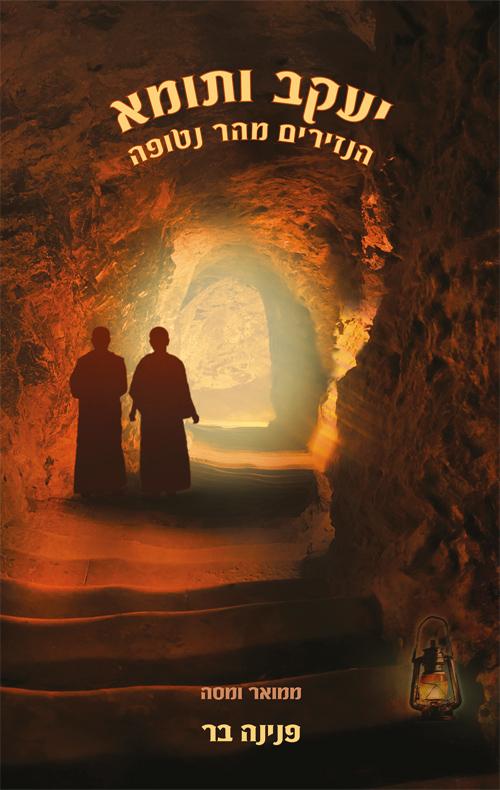 יעקב ותומא - הנזירים מהר נטופה