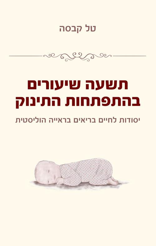 תשעה שעורים בהתפתחות התינוק