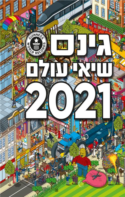 גינס שיאי עולם 2021
