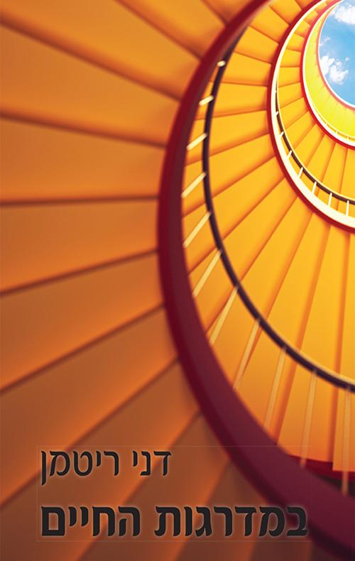 במדרגות החיים