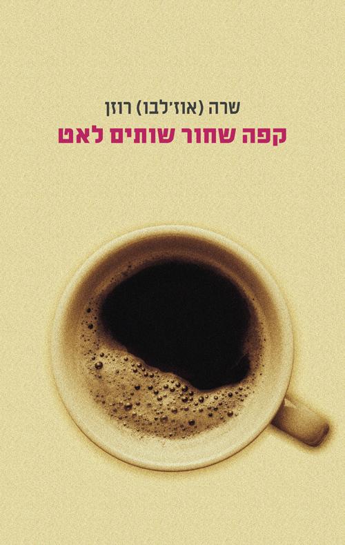 קפה שחור שותים לאט