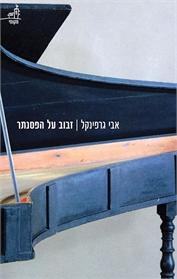 זבוב על הפסנתר