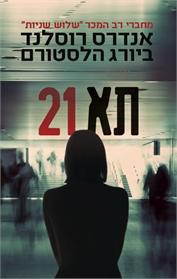 תא 21