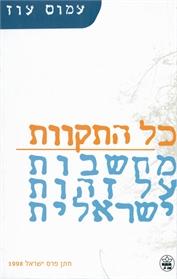כל התקוות - מחשבות על זהות ישראלית