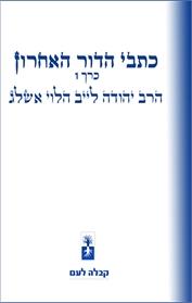 כתבי הדור האחרון - כרך 1