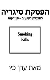 הפסקת סיגריה