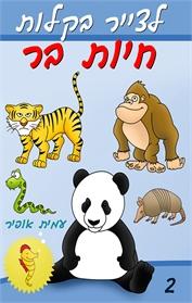לצייר בקלות חיות בר