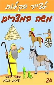 לצייר בקלות את משה במצרים / ציורים בנושא פסח