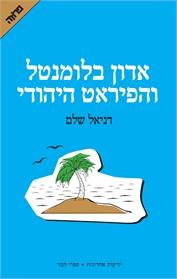 אדון בלומנטל והפיראט היהודי
