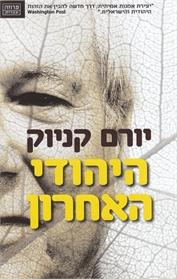 היהודי האחרון