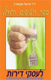 ספר הטיפים הגדול לעסקי דירות