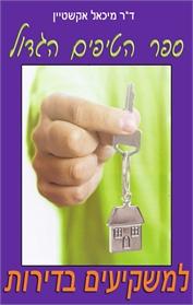 ספר הטיפים הגדול למשקיעים בדירות