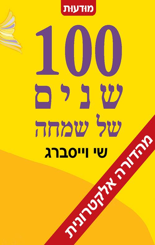 100 שנים של שמחה