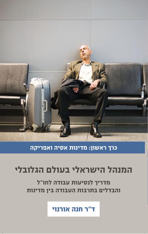 המנהל הישראלי בעולם הגלובלי- כרך ראשון