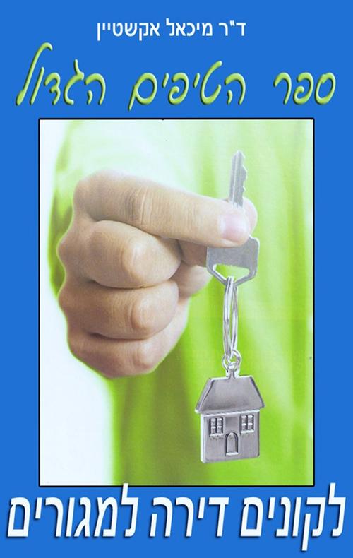 ספר הטיפים הגדול לקונים דירה למגורים