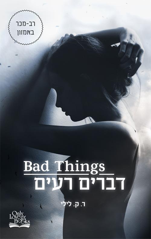 דברים רעים 1