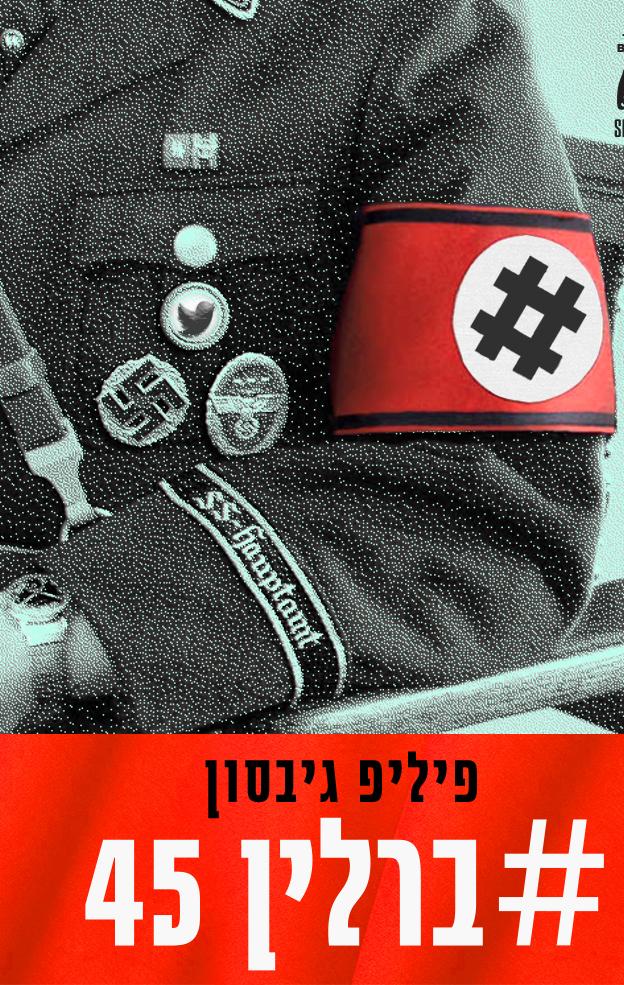 #ברלין45: הימים האחרונים של הרייך השלישי